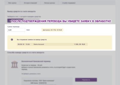 Заявка на перевод принята в обработку