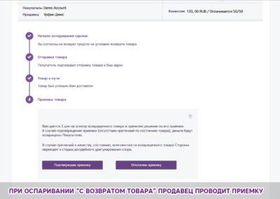 Интерфейс Продавца — приемка товара