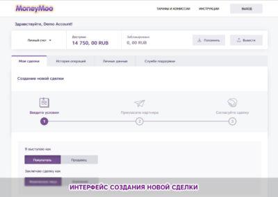 Интерфейс создания новой сделки
